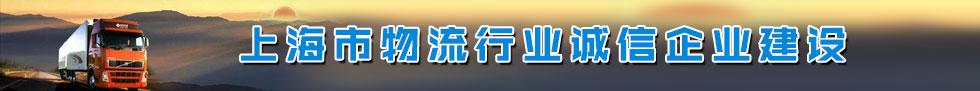 上海市仓储与配送行业协会